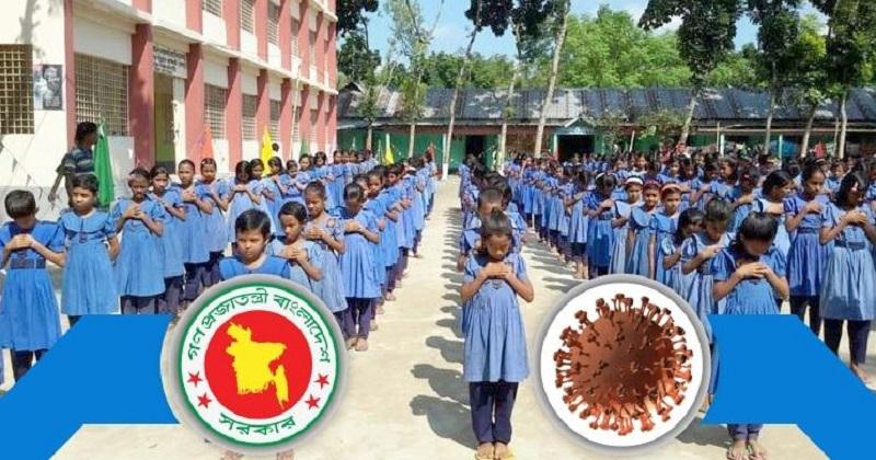 প্রাথমিক বিদ্যালয় না খোলার সিদ্ধান্ত আসছে