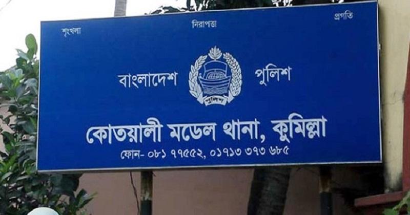 কুমিল্লায় ডিজিটাল নিরাপত্তা আইনে প্রবাসী গ্রেফতার