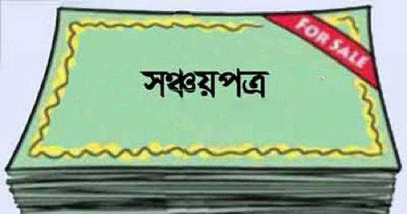 সঞ্চয়পত্রের মুনাফা কমিয়ে বাংলাদেশ ব্যাংকের সার্কুলার